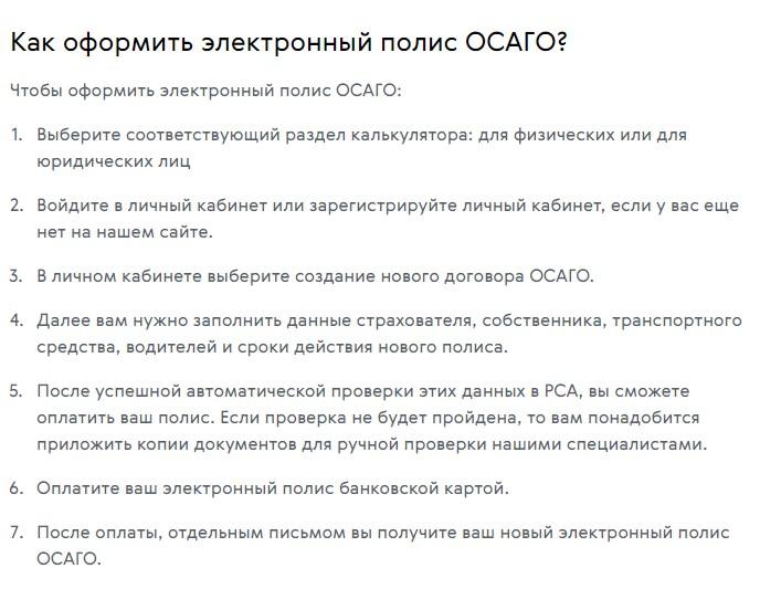 Полис ОСАГО от Ренессанс Страхование: как купить, онлайн калькулятор, личный кабинет
