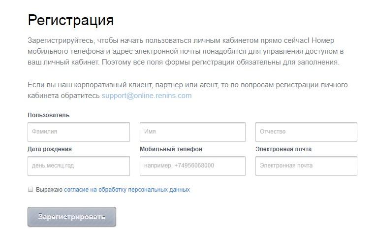 Личный кабинет Ренессанс страхование: вход, регистрация